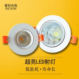 睿創光電(RC-TH0202)象牙白LED天花燈