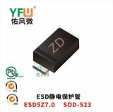 ESD静电保护管ESD5Z7.0 SOD-523封装印字ZH YFW/佑风微品牌