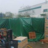 貨場篷布 遮陽防水布 工地蓋布帆布廠家生產