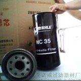 【廠家熱銷】Mahle/瑪勒液壓油濾芯HC35