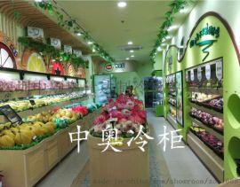 水果柜,水果保鲜柜,风幕柜 中奥冷柜
