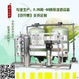 超纯水处理设备报价|去离子超纯水设备
