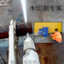 超高压便携式小型水切割机高压水刀
