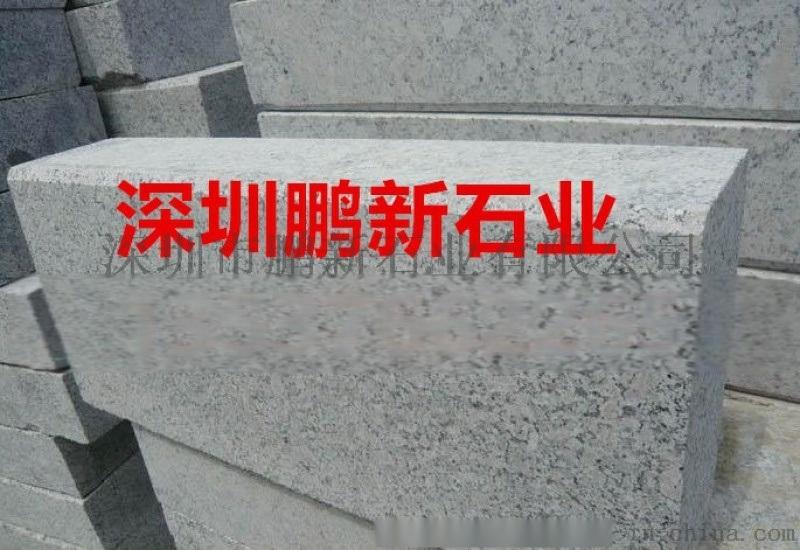 深圳花岗岩立道牙,深圳花岗岩平道牙厂家