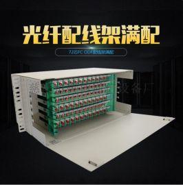 冷轧板72芯ODF光纤配线架价格 ODF单元箱厂家