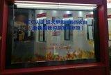 地鐵車站防火觀察窗消防整改通知函