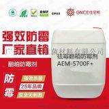 翻箱防霉剂GNCE5700-F+生产厂家