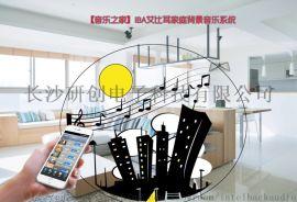家庭背景音乐系统安装【技术指导】