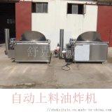 燃氣加熱連續式雞柳油炸設備
