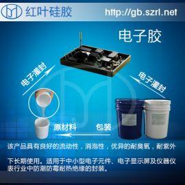 变压器灌封硅胶 阻燃粘接效果好电子灌封胶