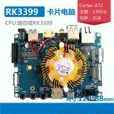 深圳arm嵌入式开发板瑞芯微RK3399卡片电脑