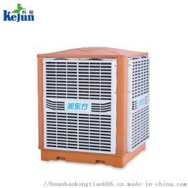 润东方大型水冷空调 工业车间场所降温冷风机