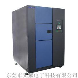 YTST冷熱衝擊 元耀冷熱 三箱式冷熱衝擊試驗箱