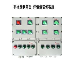 【防爆配电箱】不锈钢防爆BXM配电装置来图订制