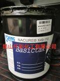 供应美国金氏酸催化剂N-5225