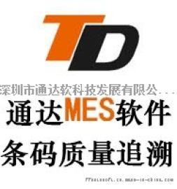 设备ERP 装备MES 条码质量追溯系统