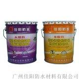 廣東廣州環氧樹脂廠家/環氧樹脂灌漿料零售/佳陽防水