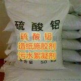 廠家直銷硫酸鋁 污水絮凝劑 淨水劑 造紙用硫酸鋁