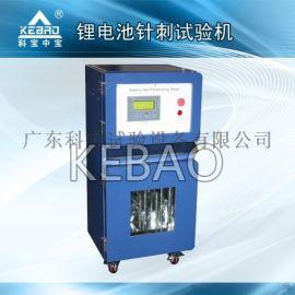 锂电池针刺试验机/东莞厂家直销电池测试机