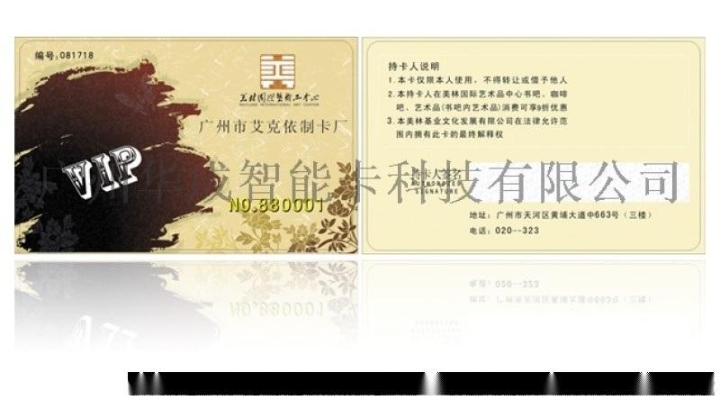 广州会员卡设计,专做会员卡,厂家提供.