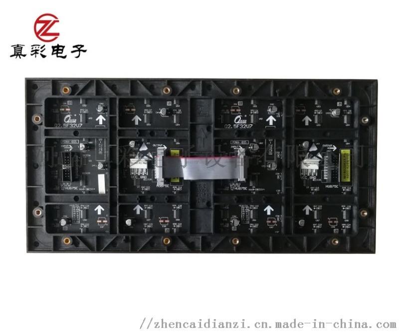 P2.5室内全彩显示屏模组室内LED全彩屏单元板