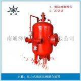 PHYM64/60消防泡沫比例混合装置|胶囊泡沫罐