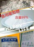 宁夏化工推荐质优价廉葡萄糖延安盛源化工