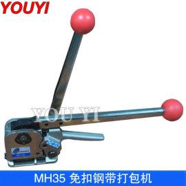 手动免扣钢带打包机 MH35台湾盟安免扣钢带打包机