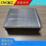 非标散热铝壳定制加工,铝壳CNC打样加工,6063铝型材挤压加工厂家