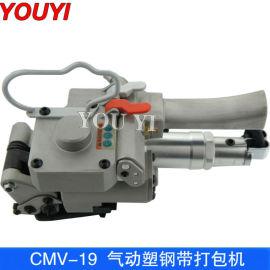 气动打包机 cmv-25 气动塑钢带打包机