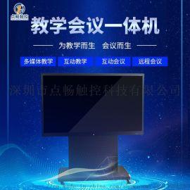 55\75寸红外屏电容屏多功能智能教学\会议一体机
