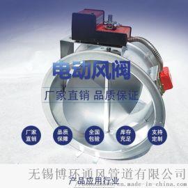 电动风量调节阀-电动阀厂家-无锡博环通风管道厂家