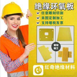 环氧板加工 黄色环氧板 3240环氧树脂板