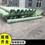 玻璃鋼市政污水管道-排水管道-可定製大口徑