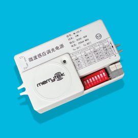 厂家供应LED吸顶灯专用微波感应器带350A12W电源一体化MRT1012