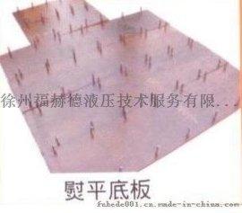 徐工952摊铺机熨平底板  徐州福赫德