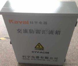 科宇KYV-AC06交流汇流箱