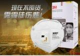 上海市3M9001v雾霾颗粒物防尘口罩