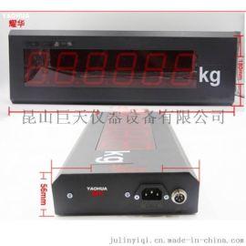 上海耀華YHL系列大螢幕顯示器 耀華3寸5寸8寸地磅汽車衡器大螢幕