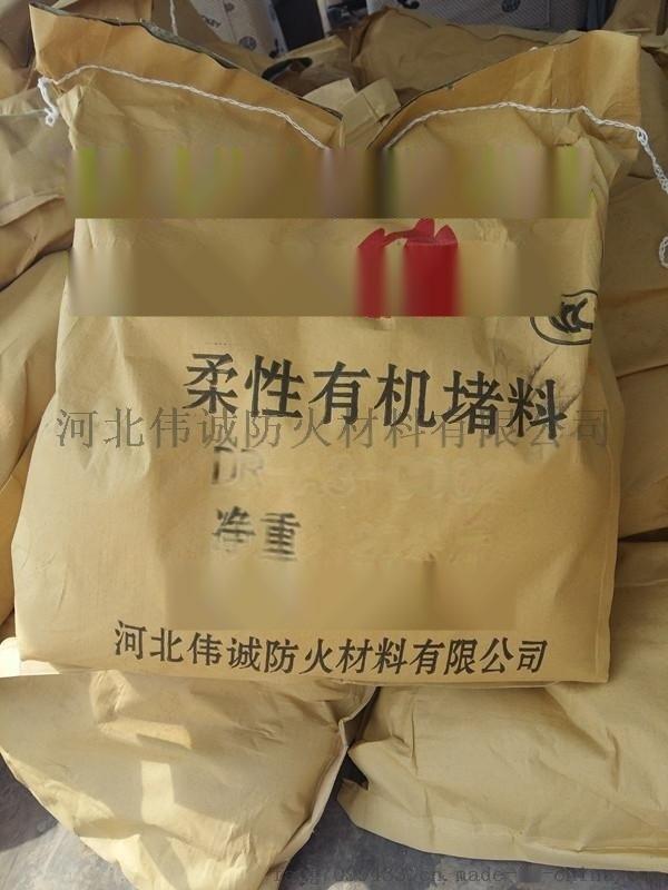 鑫誠達牌防火泥,廠家批發價格防火泥、柔性有機堵料