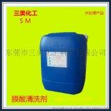 厂家直销 反渗透酸性清洗剂 RO膜酸清洗剂 工业清洗剂