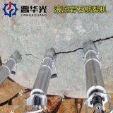 四川內江大型劈石機 電動液壓劈裂機
