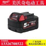 美国Milwaukee米沃奇电动工具M18B5电池18V  5.0Ah