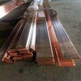 厂家专业定制铜排 高质镀锡铜排 T2紫铜排