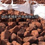 本格供應水族造景 多肉園藝鋪面用紅色 火性火山岩