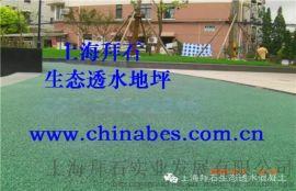 供应舟山透水砼施工工艺/胶粘石透水地坪材料