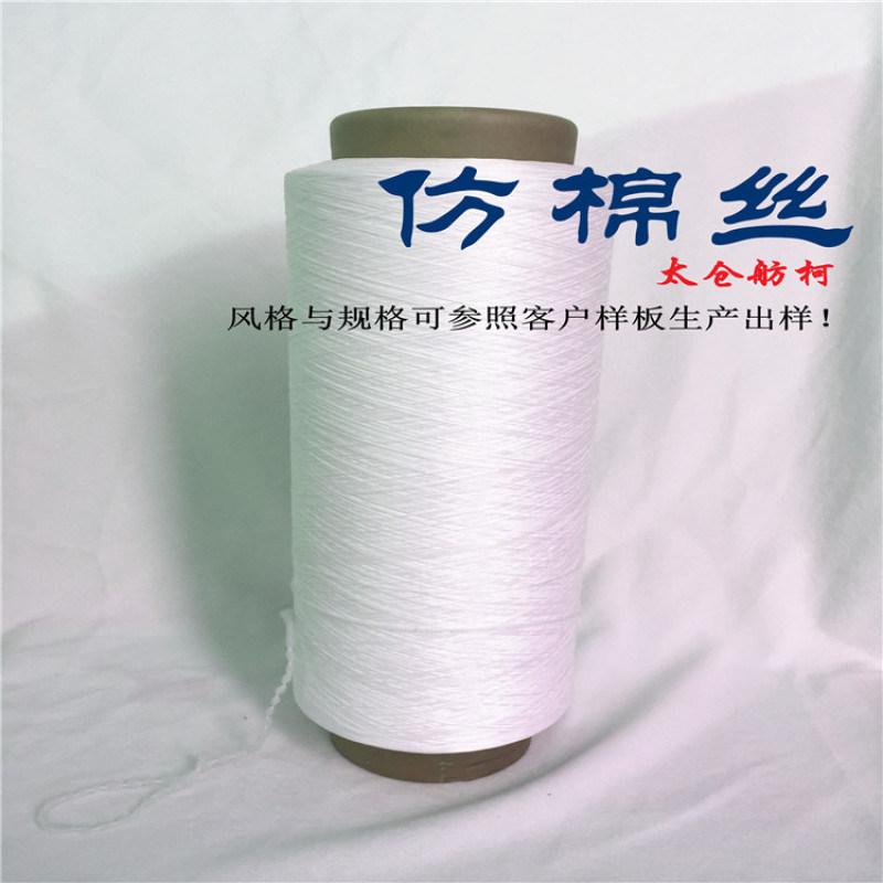 涤纶仿棉丝、仿棉纤维、竹碳仿棉纱、舫柯