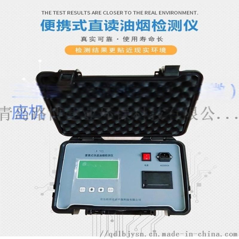 介绍一下便携油烟检测仪几款仪器差别