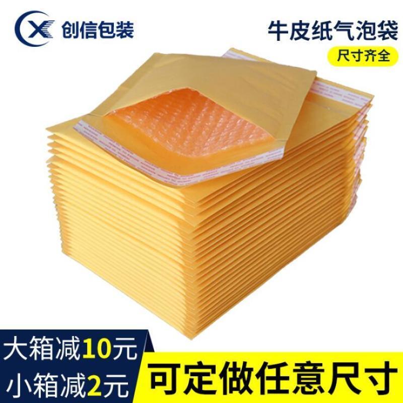 黄色牛皮纸气泡保护袋自封泡泡纸袋厂家定制小尺寸