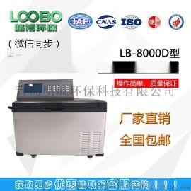 车载冷藏型LB-8000D便携式水质自动采样箱 带轮子可拖走